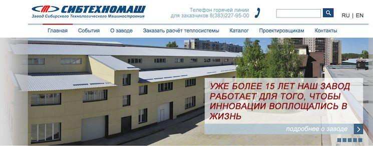 Официальный сайт завода Сибтехномаш