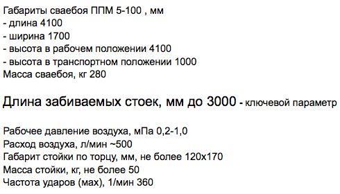 технические характеристики установки ППМ 5-100
